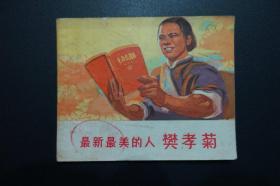 《最新最美的人  樊孝菊》江西版大文革连环画 1970年9月1版1印