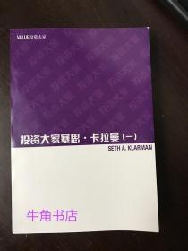 投资大家塞思·卡拉曼《安全边际》中译本原书(非自印或复印)