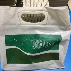 老版正版,西汉演义一套,带原袋子,品相近全品
