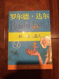 好心眼儿巨人:罗尔德·达尔作品典藏