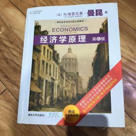 经济学原理(第6版)/清华经济学系列英文版教材