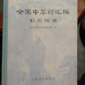 1727全国中草药汇编彩色图谱