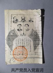 《共产党员入党宣词》中国共产党苏维埃入党老资料 旧货红色收藏