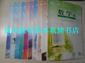B版高中数学课本全套10本