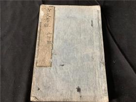 古文孝經1冊全,孔安國傳,太宰純音,寫刻精美。文政12年和刻本
