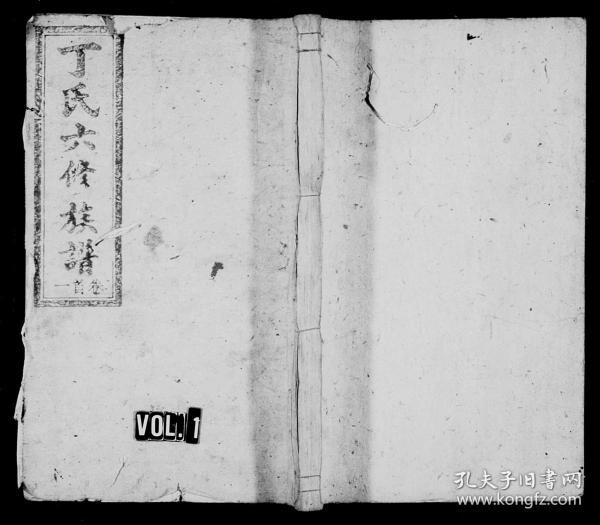 丁氏六修族谱 [21卷,首4卷] 复印件