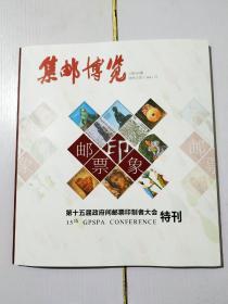 《集邮博览》邮票印象-第十五届政府间邮票印制者太会特刊