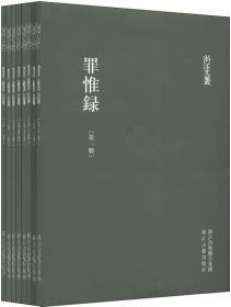 浙江文丛:罪惟录(竖排繁体 全八册)