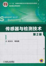 """传感器与检测技术(第2版)/""""十二五""""普通高等教育本科国家级规划教材"""