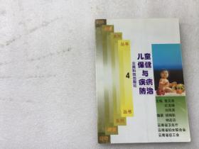 儿童保健与疾病防治 4