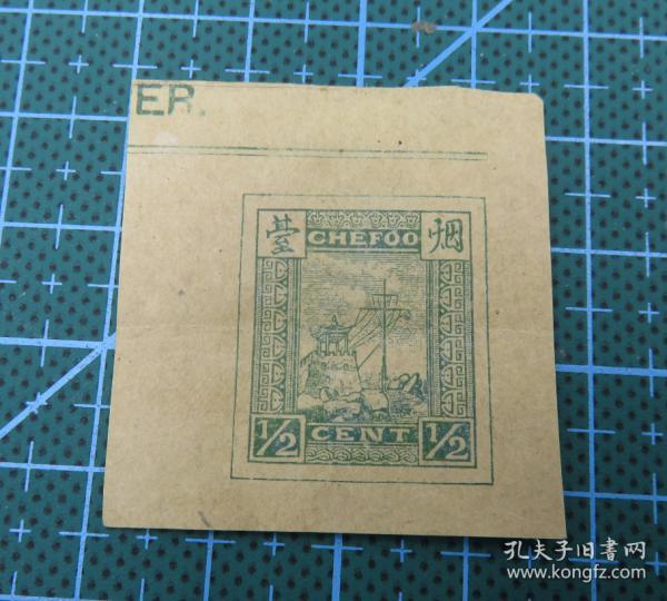 1894年清朝烟台商埠明信片面值剪片--面值半分