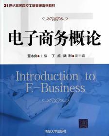 正版包邮 电子商务概论 董志良 清华大学出版社 9787302353836