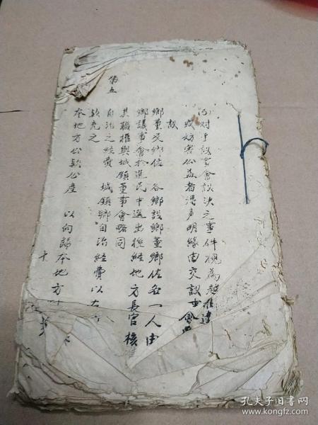 民国初年议会国会议员各省县市乡镇自治资料法规汇编,大连批注。巨厚一册,罕见。