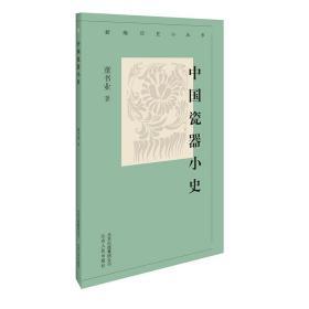 新编历史小丛书-中国瓷器小史