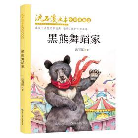 黑熊舞蹈家,沈石溪画本·中短篇精选,全彩美绘版