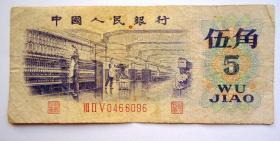 钱币  1972年5角 纺织工人