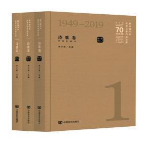 新中国70年优秀文学作品文库·诗歌卷(全三卷)精装