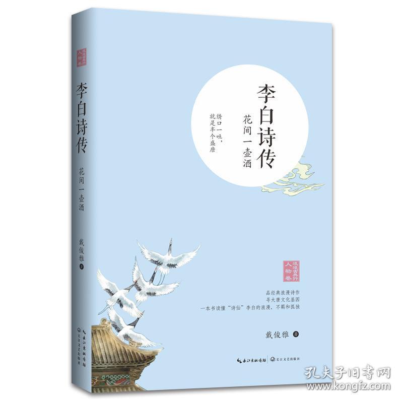 李白诗传(花间一壶酒)/浪漫古典行