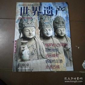 世界遗产中国特辑(第一辑)