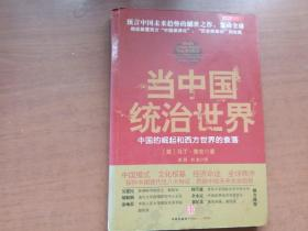 当中国统治世界:西方世界的衰落和中国的崛起(仿版 内页如图)