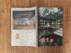 中国烹饪【1982年第1期-----1982年第6期】+【1983年第1期-----1983年第4期】个人合订本【10本合售】
