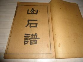 《芥子园画传》初集 卷三