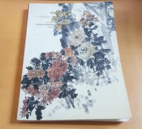 翰海2005年迎春拍卖会:中国书画专场