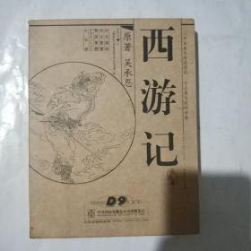 西游记(收藏版)-----二十五集电视连续剧 十六集电视剧续集  十片DVD