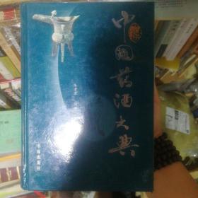 中国药酒大典(精装一厚册)