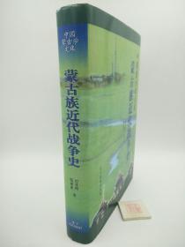 中国蒙古学文库:蒙古族近代战争史