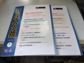 新华文摘2019年第14.15期(2本合售)