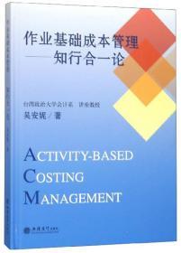 作业基础成本管理:知行合一论