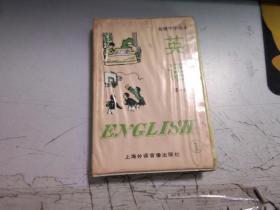 初级中学课本;英语第一册【2盘磁带】B3376