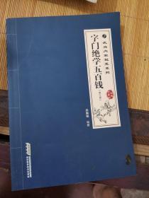 武当内家秘笈系列:字门绝学五百钱(经典珍藏版)