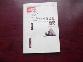 中国近代外贸思想研究【库存】