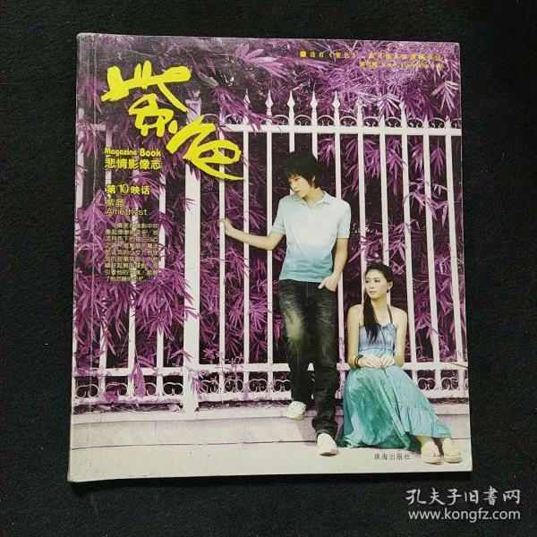 紫色:第一映话