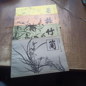 梅兰竹菊画谱 全四册合售  之一 梅,之二 兰, 之三 竹,之四 菊