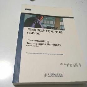 网络互连技术手册(第四版)【185】层