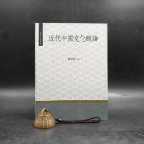 台湾万卷楼版  张海声《近代中國文化概論》