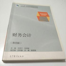 """财务会计(第四版)/""""十二五""""职业教育国家规划教材【185】层"""