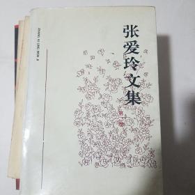張愛玲文集   第二卷