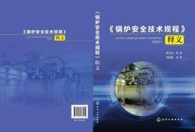 TSG 11-2020 锅炉安全技术规程释义