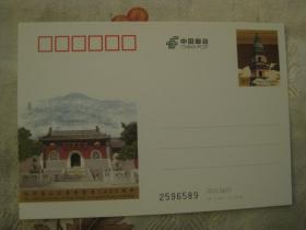 北京房山云居寺建寺1400周年纪念邮资明信片