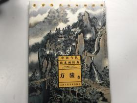 中国当代山水画经典