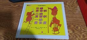 汉声数学图画书 三维求体积 二维算面积 一维量长度 /汉声杂志社