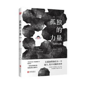 孤独的力量 迈克尔·哈里斯著朱明晔译联合读创出品