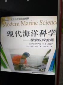 现代海洋科学:探索纵深发展