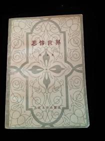 《悲惨世界》(一) 外国小说  1978年一版一印  内页干净平整配本佳品