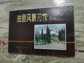 油画风景习作  黄乃源 册页12张