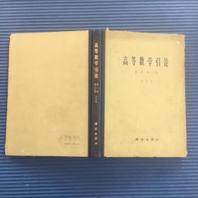 高等数学引论(第一卷:第二分册)